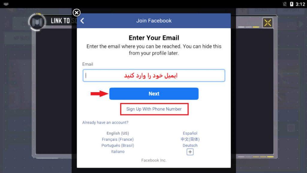 آموزش ذخیره حساب بازی کالاف دیوتی موبایل بر روی حساب فیس بوک